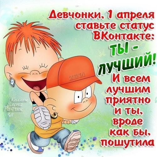 Картинки 1 апреля день смеха для детей - 1 апреля день смеха поздравительные картинки