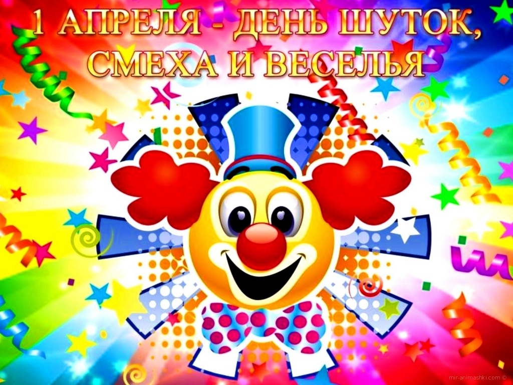1 апреля день смеха - 1 апреля день смеха поздравительные картинки
