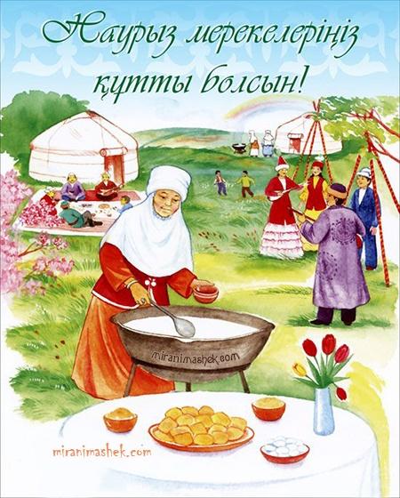 Открытка весна навруз 21 марта - Навруз — Наурыз Мейрамы поздравительные картинки