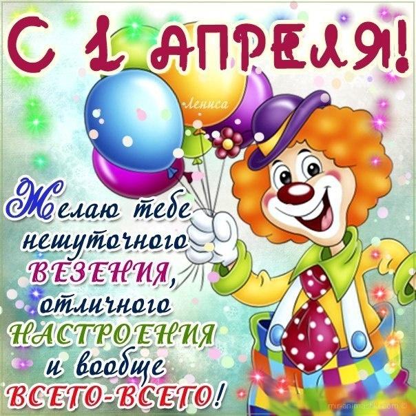 Картинки 1 апреля день смеха в детском саду - 1 апреля день смеха поздравительные картинки