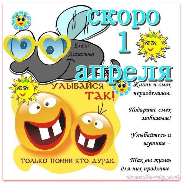 Открытки ко дню смеха - 1 апреля день смеха поздравительные картинки
