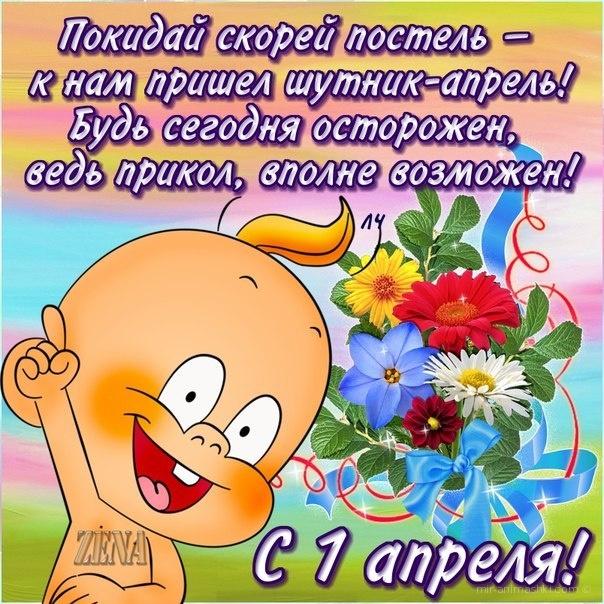 1 апреля картинки подарок - 1 апреля день смеха поздравительные картинки