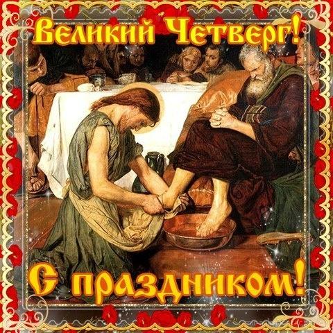 С праздником великий четверг - Религиозные праздники поздравительные картинки