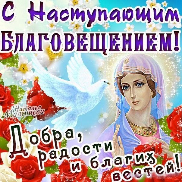 С наступающим Благовещением - Религиозные праздники поздравительные картинки