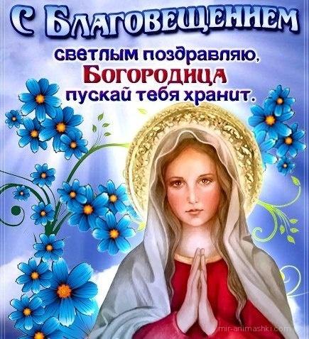 Праздник Благовещение на всей Руси - Религиозные праздники поздравительные картинки