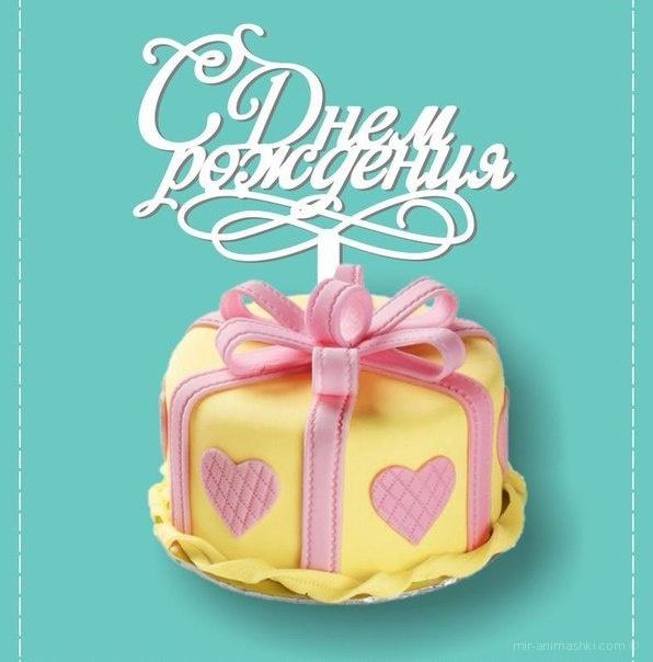 Торт на день рождения - С Днем Рождения поздравительные картинки