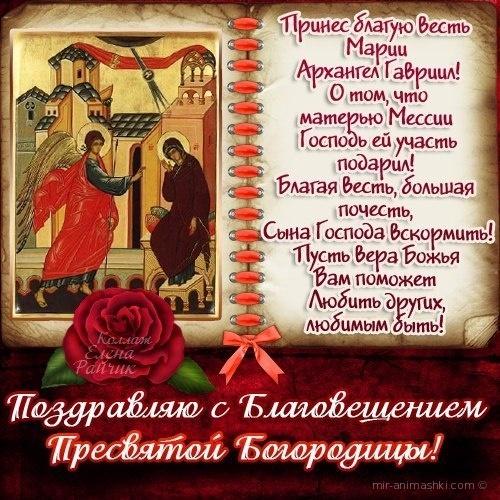 Поздравления с праздником Благовещения - Религиозные праздники поздравительные картинки
