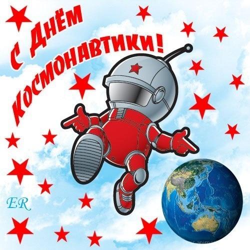Поздравления ко дню космонавтики - C днем космонавтики поздравительные картинки