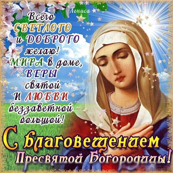Благовещение ангела Марии - Религиозные праздники поздравительные картинки
