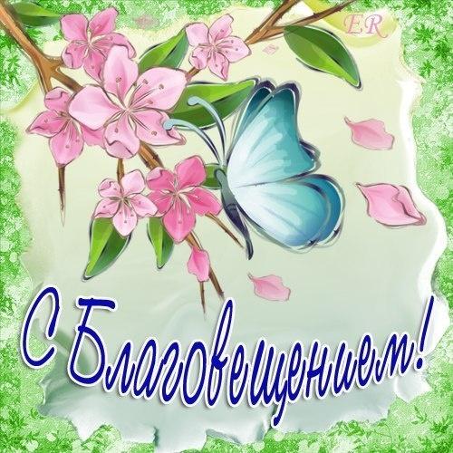 Красивая картинка с Благовещением - С Благовещением Пресвятой Богородицы поздравительные картинки