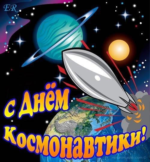 Картинка День космонавтики - C днем космонавтики поздравительные картинки