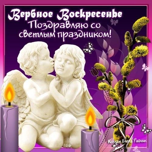 С Вербным воскресеньем я тебя поздравлю - С Вербным Воскресеньем поздравительные картинки