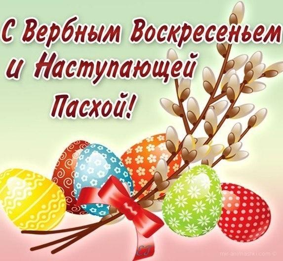 С Верным Воскресеньем и наступающей Пасхой - С Вербным Воскресеньем поздравительные картинки