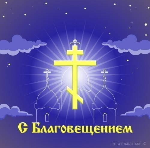 Праздник Благовещение - Религиозные праздники поздравительные картинки