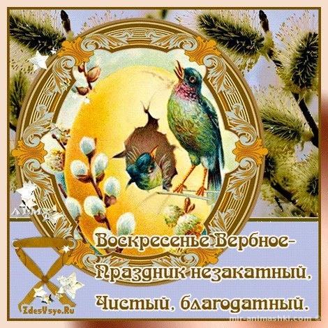 Поздравление с Вербным воскресеньем в стихах - С Вербным Воскресеньем поздравительные картинки