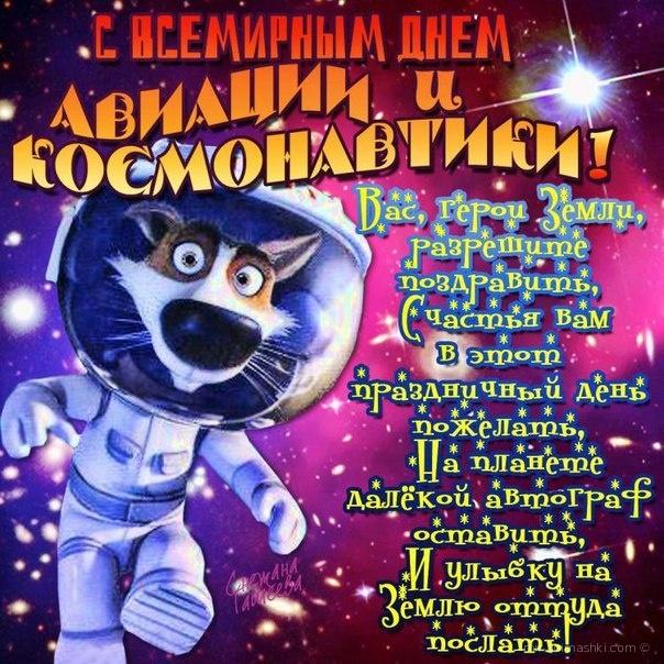 С днем космонавтики - C днем космонавтики поздравительные картинки