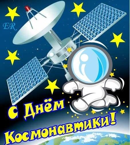Ко дню космонавтики картинки - C днем космонавтики поздравительные картинки