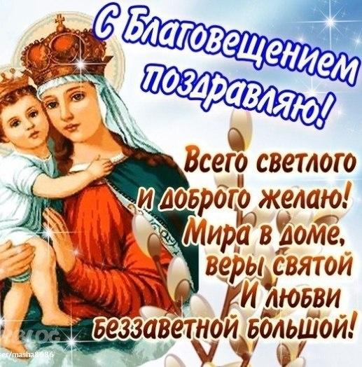 С Благовещением поздравляю - Религиозные праздники поздравительные картинки
