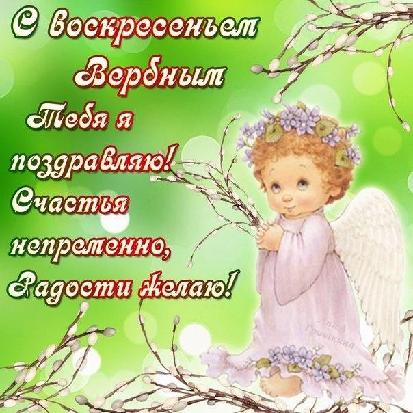 С Воскресеньем Верным тебя поздравляю - С Вербным Воскресеньем поздравительные картинки