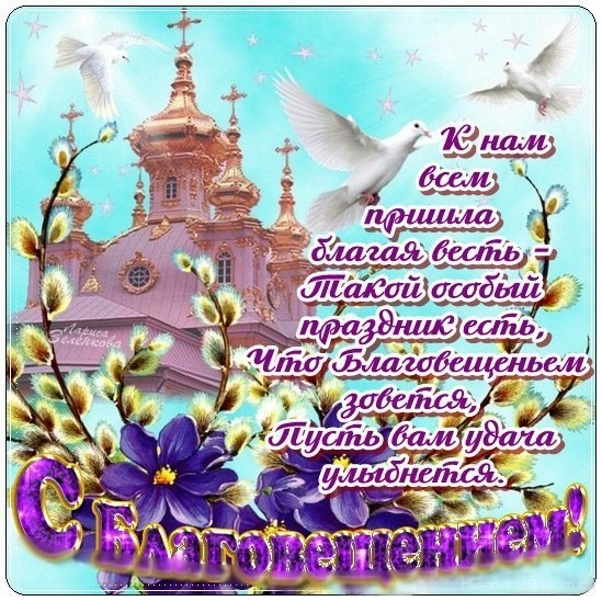 Храм благовещения - С Благовещением Пресвятой Богородицы поздравительные картинки