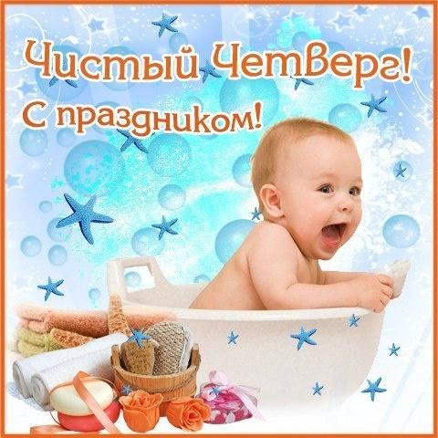 С праздником чистый четверг! - Религиозные праздники поздравительные картинки