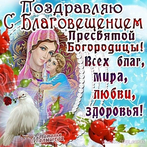 Поздравлю С Благовещением Пресвятой Богородицы! - Религиозные праздники поздравительные картинки