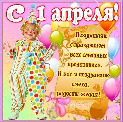 Картинки 1 апреля день смеха прикольные - 1 апреля день смеха поздравительные картинки