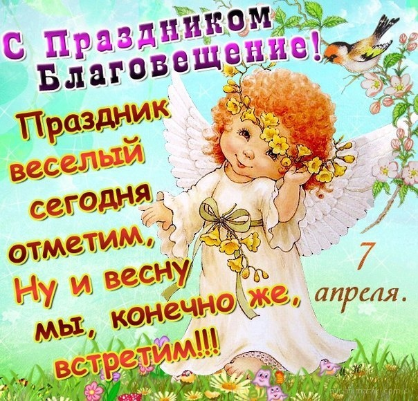 С Благовещением Пресвятой Богородицы ...: mir-animashki.com/kartinki/pozdravlenija_s_prazdnikom/religioznye...