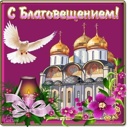 С Благовещением вас - Религиозные праздники поздравительные картинки