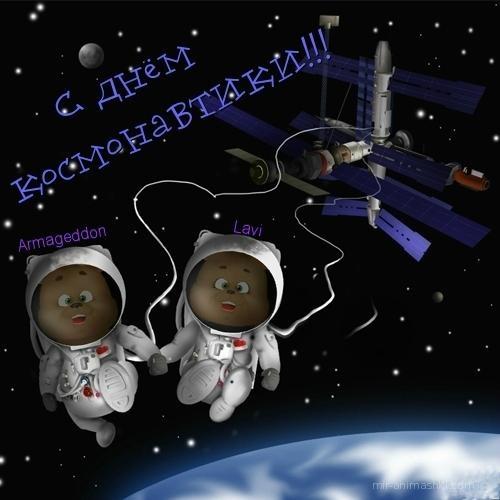 Картинка 12 апреля - C днем космонавтики поздравительные картинки