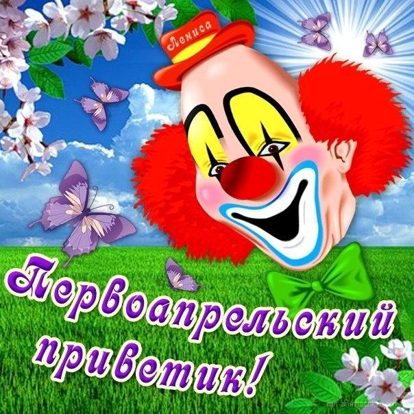 Поздравления с 1 апреля картинки - 1 апреля день смеха поздравительные картинки