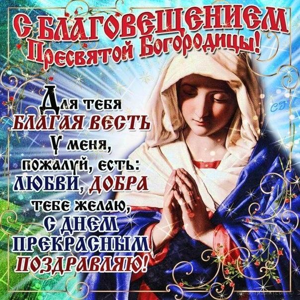 С Благовещением Пресвятой Богородицы - Религиозные праздники поздравительные картинки