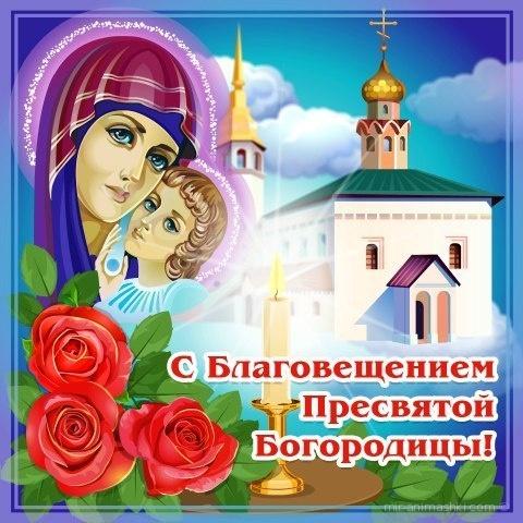 Пресвятая Богородица - Религиозные праздники поздравительные картинки