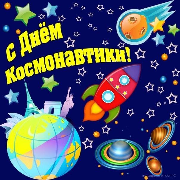Праздник день космонавтики - C днем космонавтики поздравительные картинки