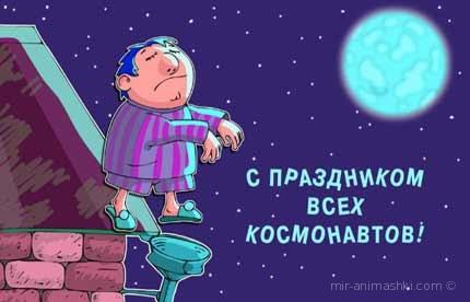 С праздником всех космонавтов - C днем космонавтики поздравительные картинки
