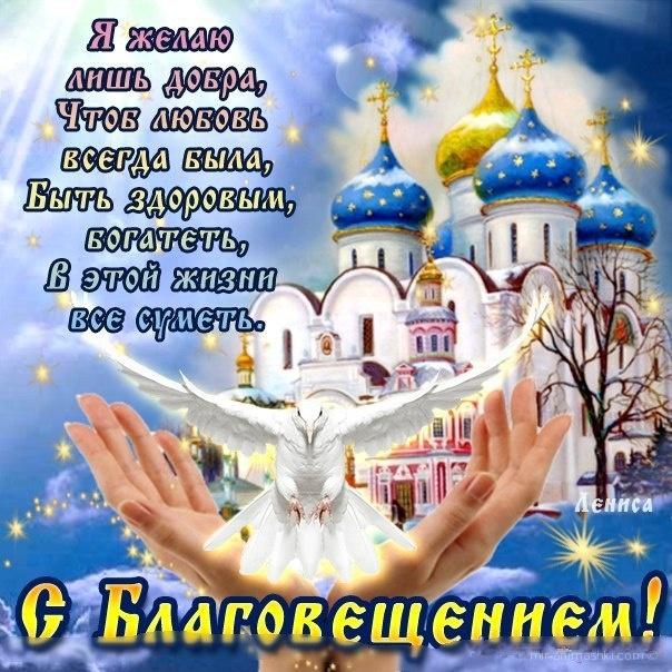 Благовещение - христианский праздник - Религиозные праздники поздравительные картинки