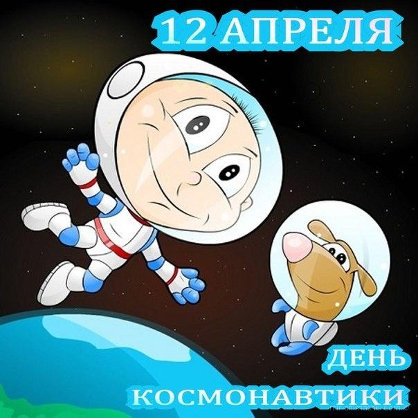 С Днем космонавтики открытки - C днем космонавтики поздравительные картинки