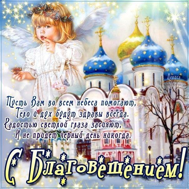 Благовещение поздравления картинки - Религиозные праздники поздравительные картинки