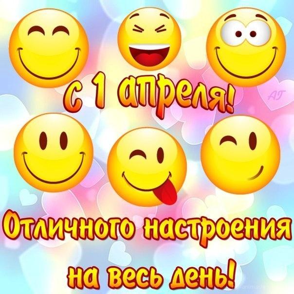 Международный день смеха - 1 апреля день смеха поздравительные картинки