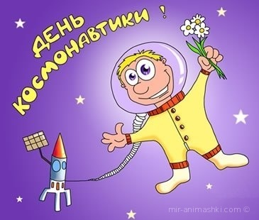 Поздравления с Днем космонавтики - C днем космонавтики поздравительные картинки