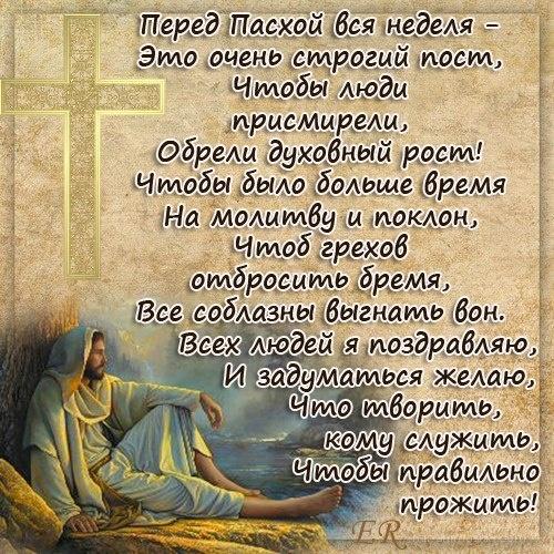 Открытки на Страстную Неделю - Религиозные праздники поздравительные картинки