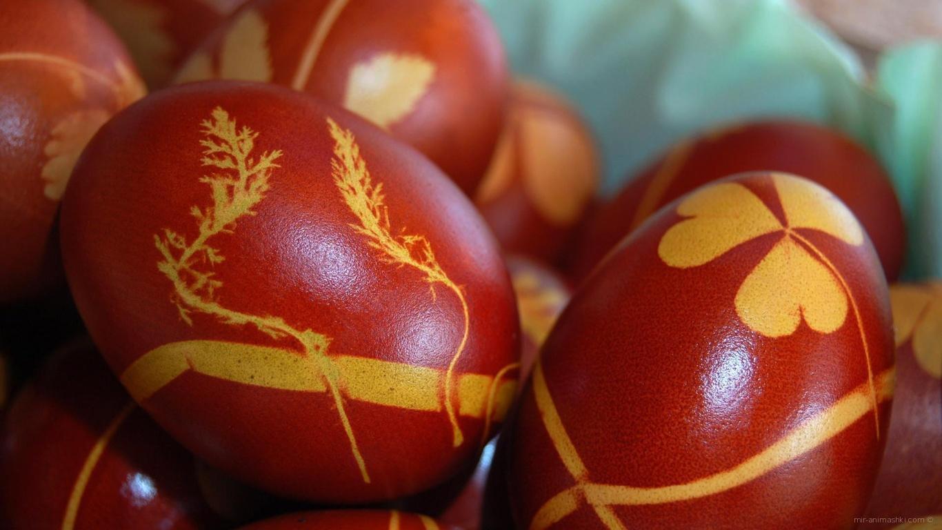 Красивый узор на яйцах на Пасху - C Пасхой поздравительные картинки