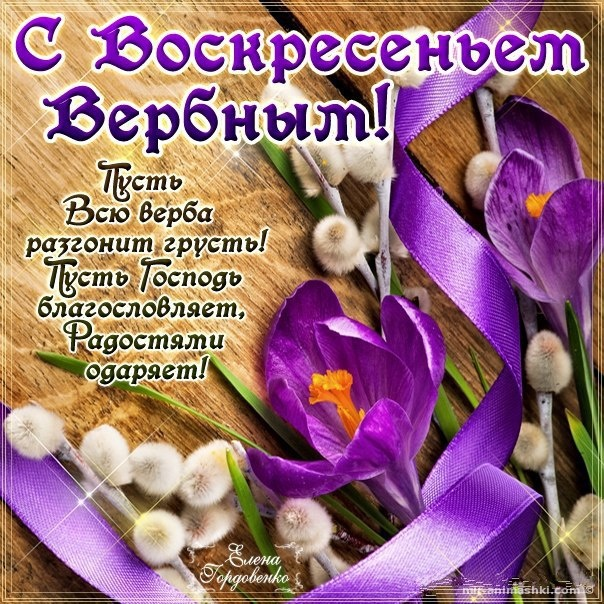 Поздравления мои с Вербным воскресеньем - С Вербным Воскресеньем поздравительные картинки