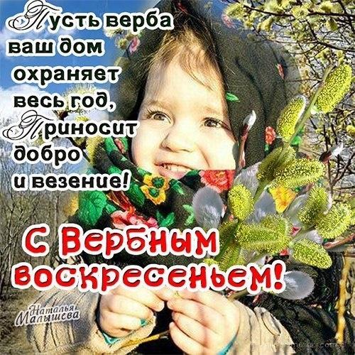 Детская картинка с  Вербное  воскресенье - С Вербным Воскресеньем поздравительные картинки