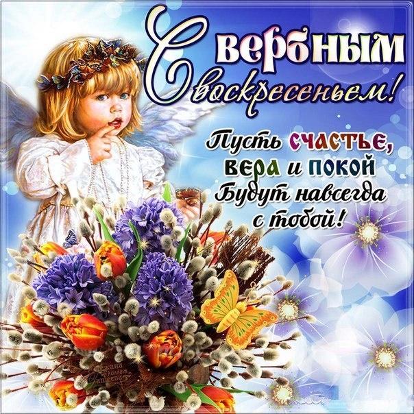 Поздравляю с Вербным воскресеньем - С Вербным Воскресеньем поздравительные картинки