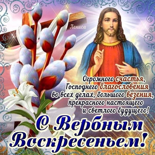 С прекрасным Верным воскресеным днём - С Вербным Воскресеньем поздравительные картинки