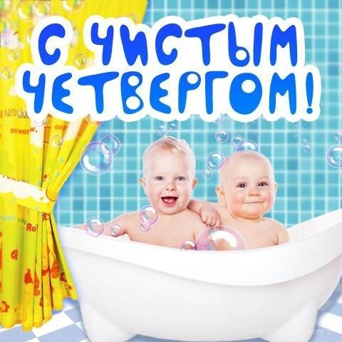 Детская картинка с чистый четвергом - С Чистым Четвергом поздравительные картинки