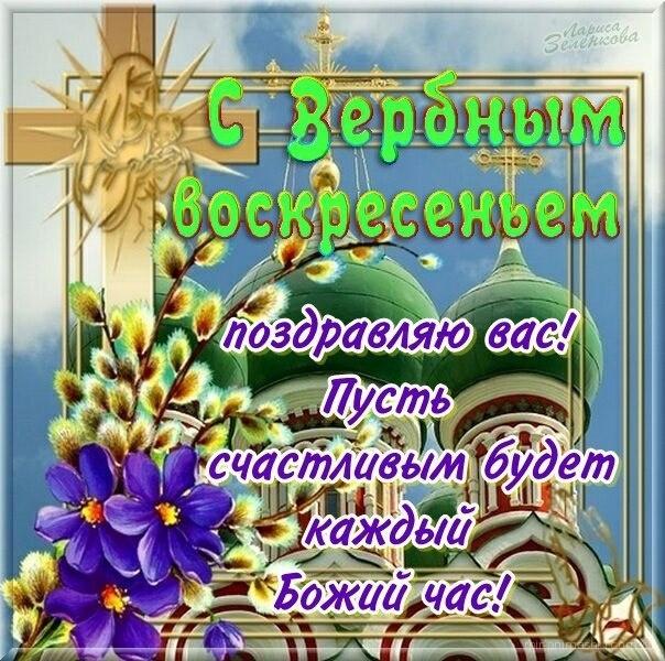 Благодатным праздником, с вербным воскресеньем - С Вербным Воскресеньем поздравительные картинки