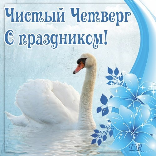 С праздником чистый четверг - С Чистым Четвергом поздравительные картинки