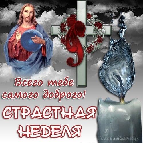 Картинки на Страстную Неделю - Религиозные праздники поздравительные картинки